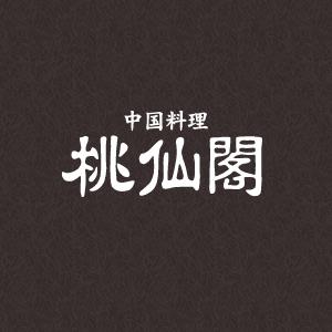 島根県松江市の中華料理店桃仙閣(とうせんかく)ご家族でのお食事や宴会・パーティーやご法要に最適。テイクアウトのオードブル・お弁当もお勧めです。